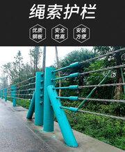 四川成都钢丝绳缆索护栏网生产厂家道路交通绳索栏杆图片