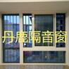 飛機空調火車汽車廣場舞噪音裝合肥丹鹿隔音窗