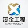 河南溪金工程管理有限公司(张宸浩)