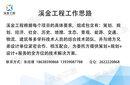 汶上县做保洁投标书-编制深度规定图片