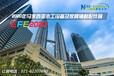 2020年馬來西亞木工設備及家具輔料配件展EFE