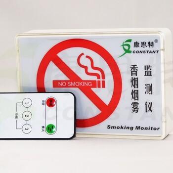 康思特1214-C煙霧報警器,感煙探測器,煙感,煙感探測器,禁煙神器