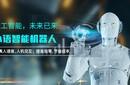 2021外呼機器人PK人工客服圖片