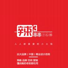 成都莽哥餐饮辣3小火锅品牌设计+VIS设计+空间设计