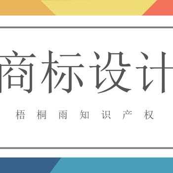 沈阳商标注册商标驳回复审商标代理梧桐雨一站式服务