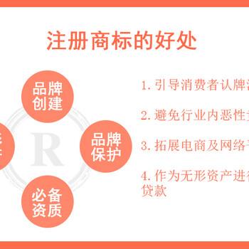 沈阳商标注册就选梧桐雨知识产权专业代理极速申请