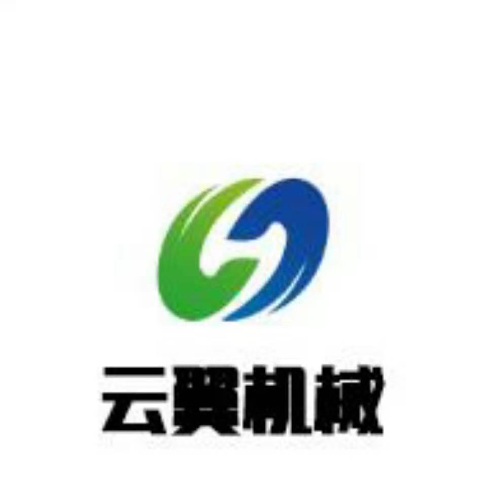 河南云翼机械设备有限公司