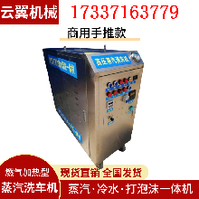 柴油加熱款蒸汽洗車機發動機頂棚蒸汽清洗機雙槍大壓力高溫高壓蒸汽洗車機圖片