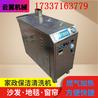 洗车店压力设备燃气加热型干汽洗车机无需污水处理