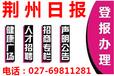 荊州日報廣告部登報電話