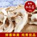 山礼然批发云南香格里拉野生松茸干片碎片西藏松茸干货野生食用菌