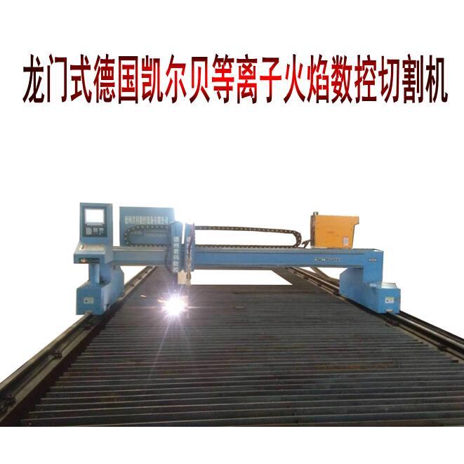 龙门式数控火焰切割机重型龙门式数控火焰等离子切割机