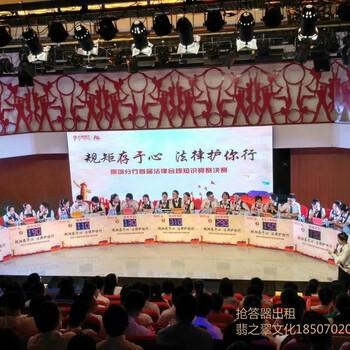 杭州知识竞赛抢答器