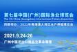 2021广州渔业展水产展渔博会