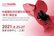 2021上海纺织面料展服装面辅料展秋冬纺织面料及辅料博览会