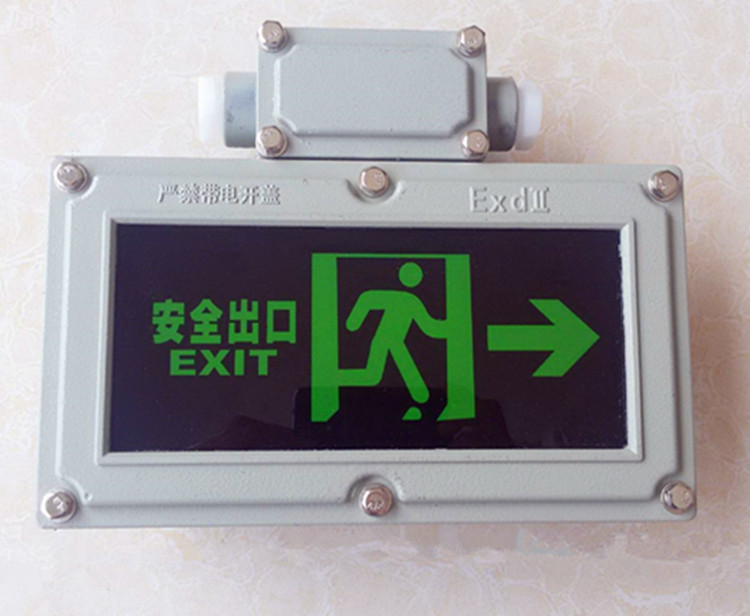 江西工厂直销DF防爆安全出口灯消防指示灯安全标志灯工厂直批过3C