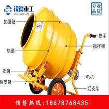 140L小型攪拌機(混凝土、灰泥)價格