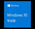 微软win10/win7专业版中文版/英文版简包64位批发报价