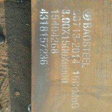 无锡15CrMo钢板无锡15CrMo耐热钢板价格图片