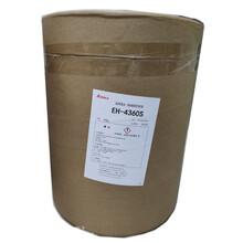 現貨艾迪科EH-4360S低溫快速固化潛伏性固化劑ADEKA雙氰胺促進劑圖片