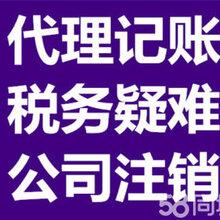 北京工商注册,变更,注销,工商加急