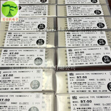 日本ST-50热电偶RKC测温仪图片