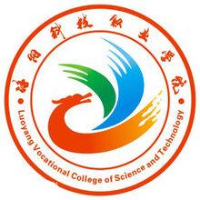 洛阳洛职科技职业学院成人高考高升专报名点