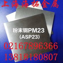 1.3294德国进口粉末高速钢