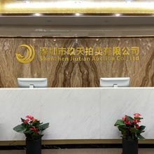 深圳市玖天拍卖有限公司图片