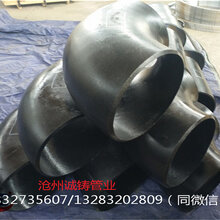 碳钢冲压弯头/碳钢无缝弯头/各种无缝弯头规格图片