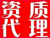 上海地区资质代办升级咨询选择