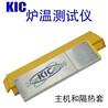 KIC20009通道爐溫測試儀回流焊波峰焊溫度曲線測試儀爐溫跟蹤儀
