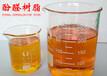 酚醛樹脂固化劑呋喃樹脂固化劑