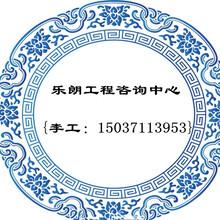 黃南寫可行性報告、黃南范文報告圖片