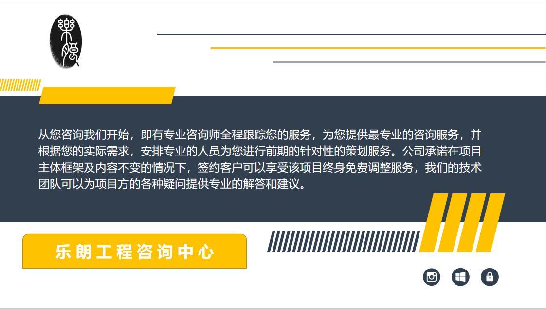商洛的公司-能写可行性报告