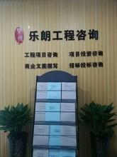 桂林能寫可行性報告的公司-編寫圖片