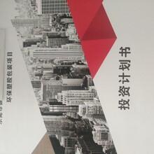 廣州代寫融資計劃書的公司,突出亮點圖片