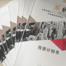 咸寧可以做社會穩定風險評估報告有資質的公司圖片