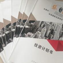 忻州可以做可行性報告公司寫報告可行圖片