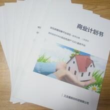 惠州本地做商業計劃書-融資計劃書的公司圖片