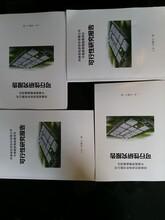 淮北写项目计划书/公司-通过图片