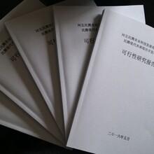 內蒙古做可行性報告/可行報告的公司圖片