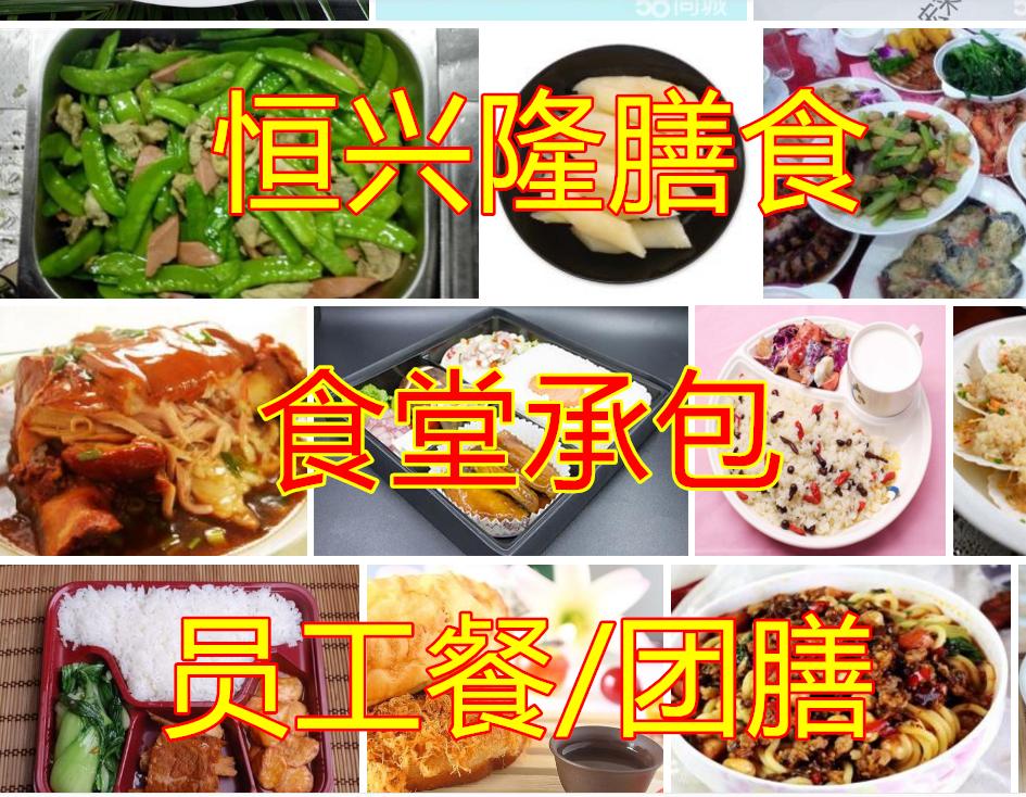 贵州遵义蔬菜配送,食堂承包,餐饮管理,食堂托管
