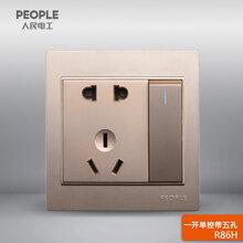 人民电器R86-L5香槟金拉丝面板一开单控带五孔开关墙壁开关,家用开关插座图片