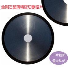 厂家直销自动切管机专用石英玻璃管切割用金刚石切割片1551.032