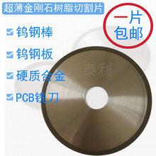 超薄精密金刚石切割片钨钢硬质合金PCB铣刀钻头专用砂轮切割锯片