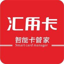 汇用卡代理条件是什么?(泉州)
