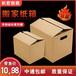 搬家箱現貨批發搬家專用紙箱公司搬家紙箱發貨紙箱批發
