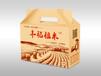 铁岭纸箱批发定制,各种产品外包装箱土特产纸箱包装盒批发定制