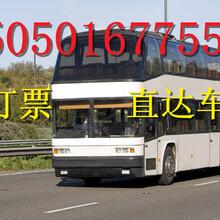 订票太仓到桂林大巴直达汽车查询图片